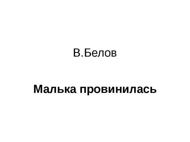 В.Белов Малька провинилась