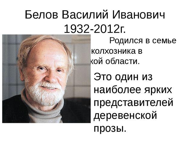 Белов Василий Иванович 1932-2012г. Родился в семье  колхозника в  В...