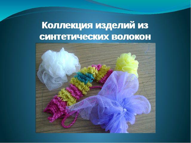 Коллекция изделий из синтетических волокон Коллекция изделий из синтетических...