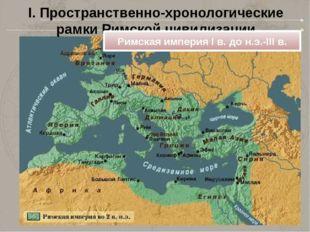 I. Пространственно-хронологические рамки Римской цивилизации Римская империя