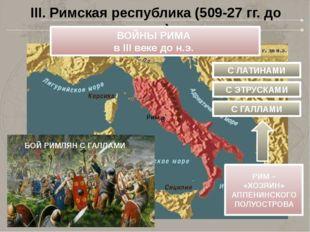 III. Римская республика (509-27 гг. до н.э.) ВОЙНЫ РИМА в III веке до н.э. С