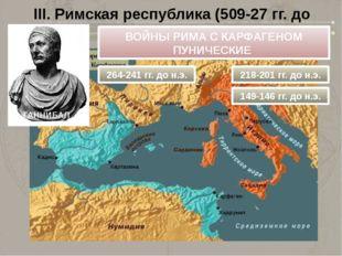 III. Римская республика (509-27 гг. до н.э.) ВОЙНЫ РИМА С КАРФАГЕНОМ ПУНИЧЕСК