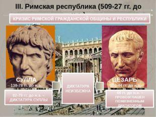 III. Римская республика (509-27 гг. до н.э.) КРИЗИС РИМСКОЙ ГРАЖДАНСКОЙ ОБЩИН