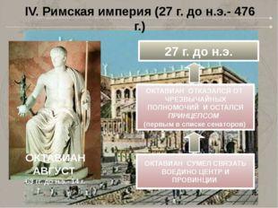 IV. Римская империя (27 г. до н.э.- 476 г.) ОКТАВИАН АВГУСТ 63 гг. до н.э.- 1