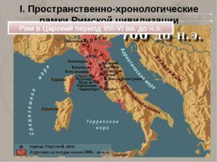 I. Пространственно-хронологические рамки Римской цивилизации Рим в Царский пе