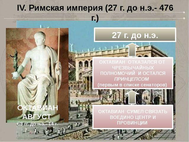 IV. Римская империя (27 г. до н.э.- 476 г.) ОКТАВИАН АВГУСТ 63 гг. до н.э.- 1...