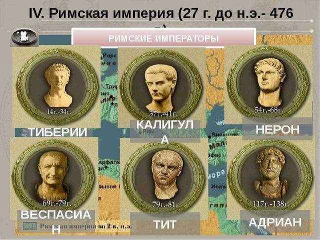IV. Римская империя (27 г. до н.э.- 476 г.) ТИБЕРИЙ РИМСКИЕ ИМПЕРАТОРЫ КАЛИГУ...