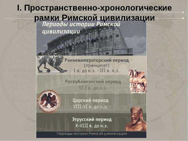 I. Пространственно-хронологические рамки Римской цивилизации