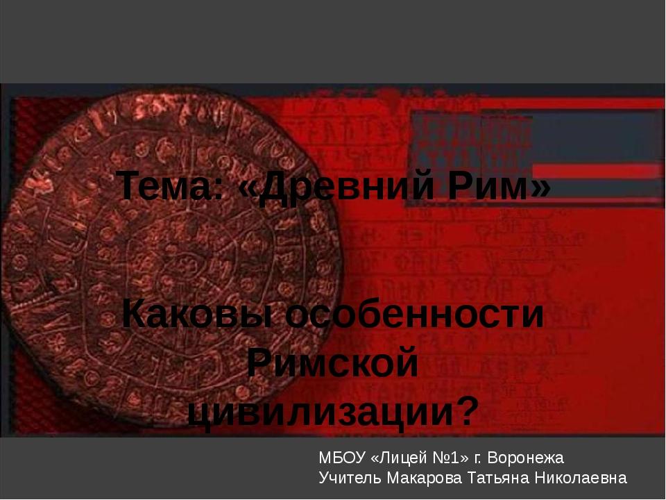 Тема: «Древний Рим» Каковы особенности Римской цивилизации? МБОУ «Лицей №1» г...