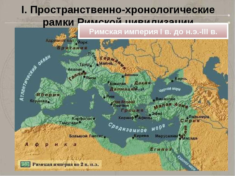 I. Пространственно-хронологические рамки Римской цивилизации Римская империя...