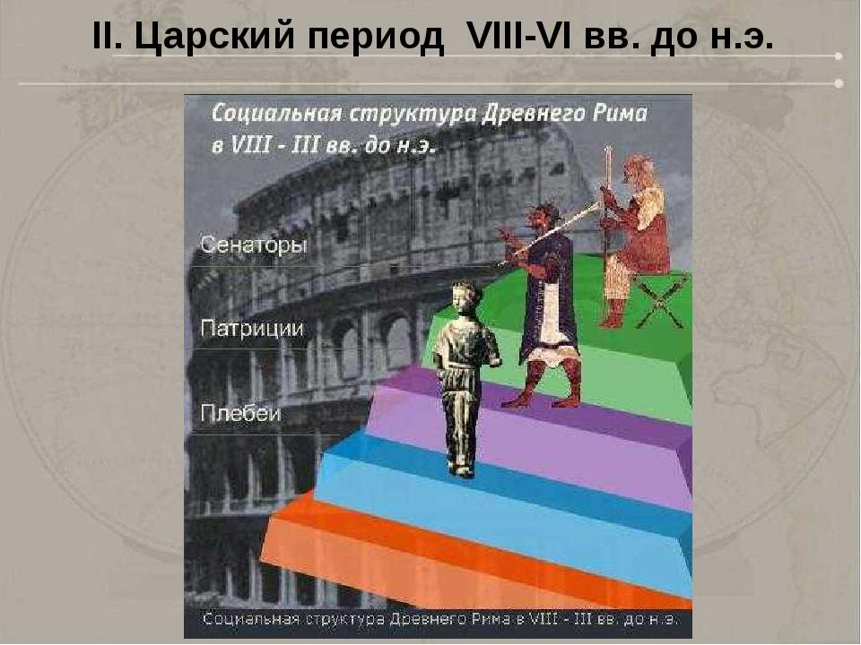 II. Царский период VIII-VI вв. до н.э.