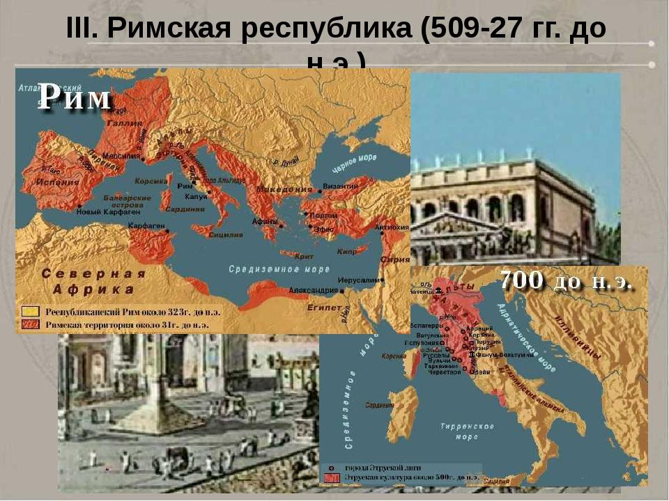 III. Римская республика (509-27 гг. до н.э.)