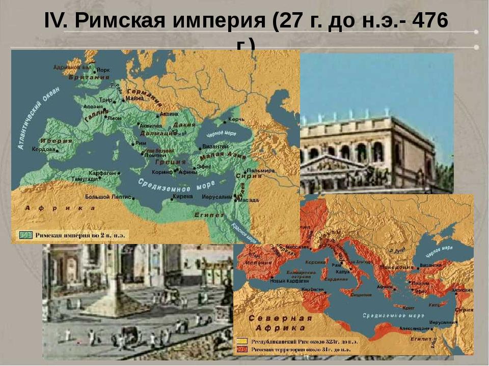 IV. Римская империя (27 г. до н.э.- 476 г.)