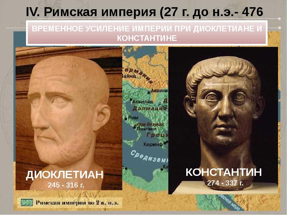IV. Римская империя (27 г. до н.э.- 476 г.) ВРЕМЕННОЕ УСИЛЕНИЕ ИМПЕРИИ ПРИ ДИ...