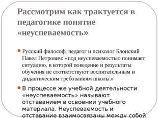 Рассмотрим как трактуется в педагогике понятие «неуспеваемость» Русский филос