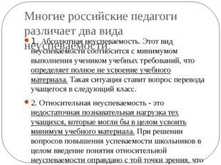 Многие российские педагоги различает два вида неуспеваемости: 1. Абсолютная н