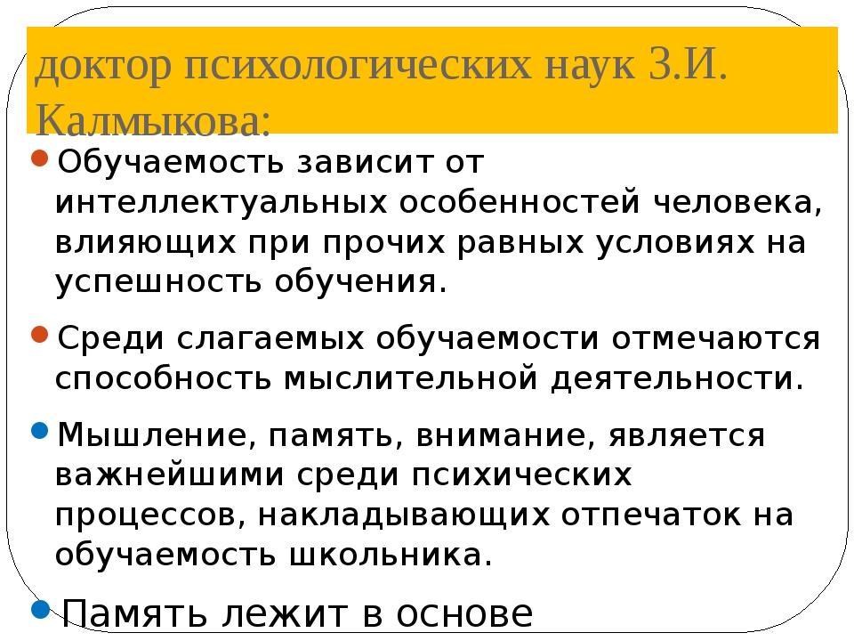 доктор психологических наук З.И. Калмыкова: Обучаемость зависит от интеллекту...