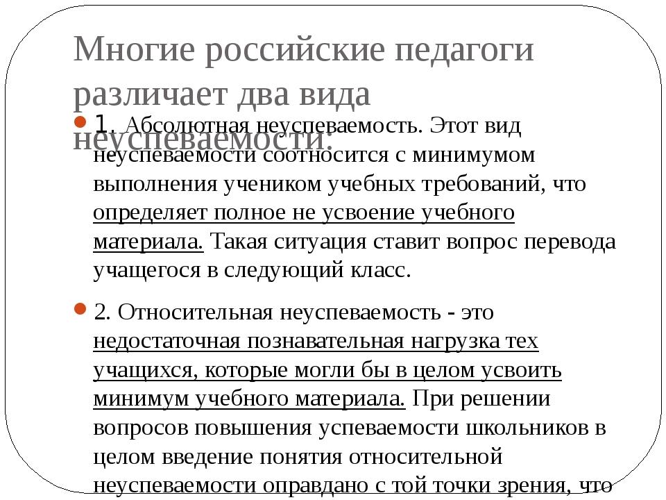 Многие российские педагоги различает два вида неуспеваемости: 1. Абсолютная н...