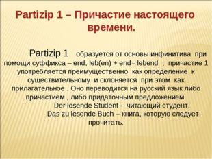 Partizip 1 образуется от основы инфинитива при помощи суффикса – end, leb(en