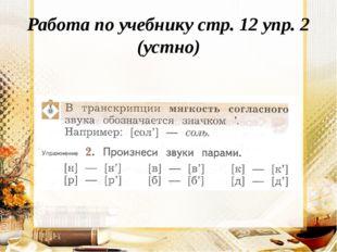 Работа по учебнику стр. 12 упр. 2 (устно)