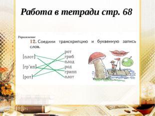Работа в тетради стр. 68