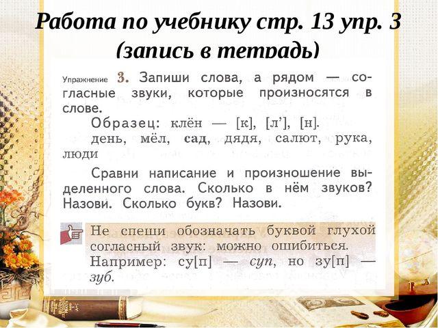 Работа по учебнику стр. 13 упр. 3 (запись в тетрадь)