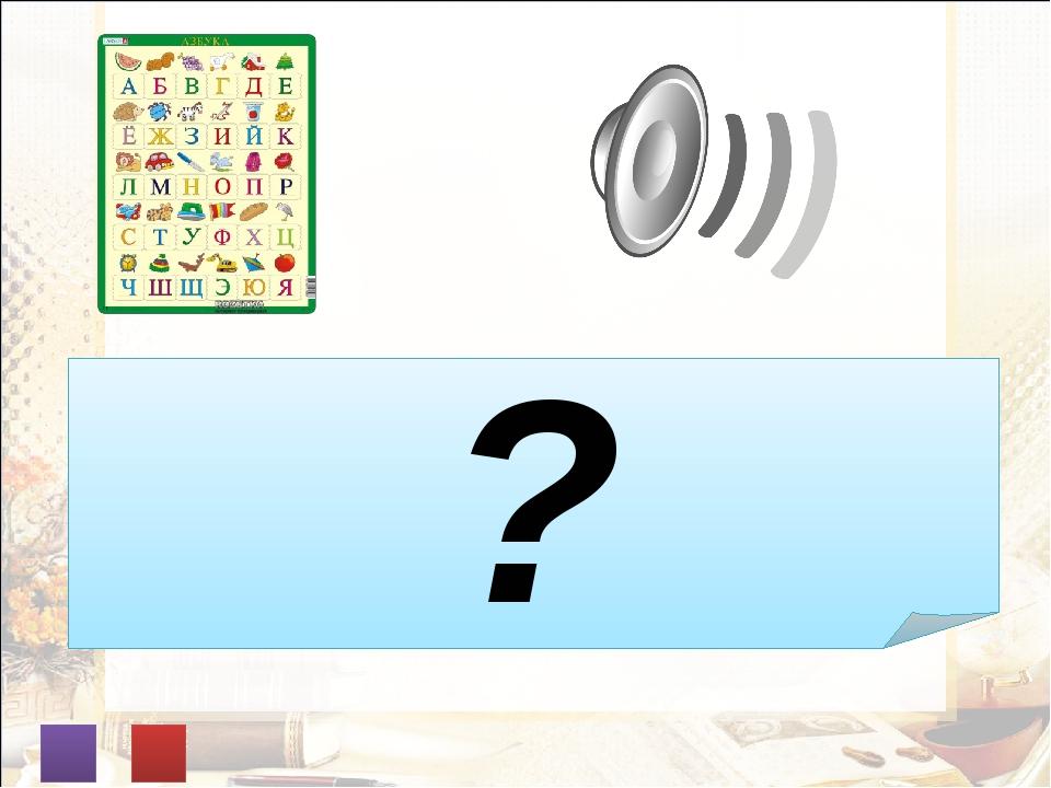 Тема: «Обозначение звуков речи на письме» ?