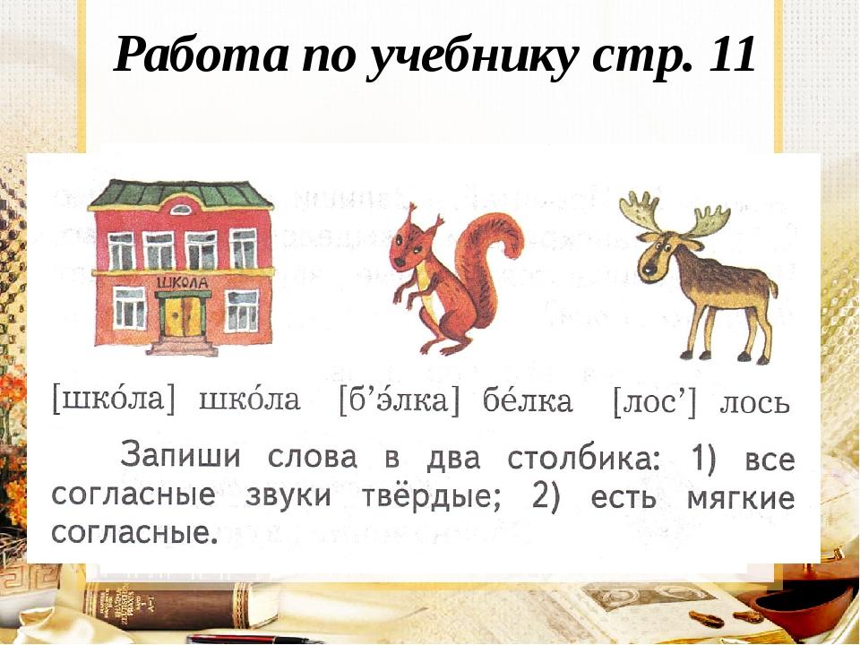 Работа по учебнику стр. 11 «Давай подумаем» Упр. 1 (запись в тетрадь)