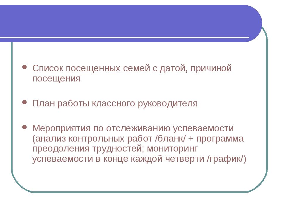 Список посещенных семей с датой, причиной посещения План работы классного ру...