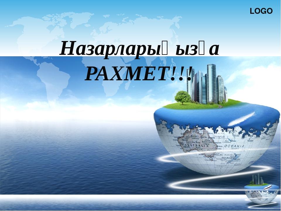 Назарларыңызға РАХМЕТ!!! LOGO