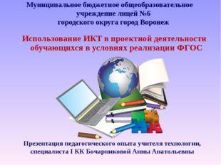 Муниципальное бюджетное общеобразовательное учреждение лицей №6 городского ок