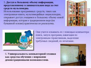 5. Доступ к большому объему информации, представленному в занимательном виде