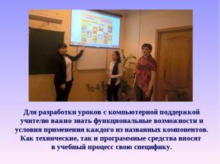 Для разработки уроков с компьютерной поддержкой учителю важно знать функциона