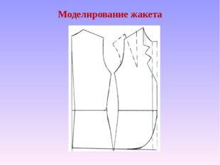 Моделирование жакета