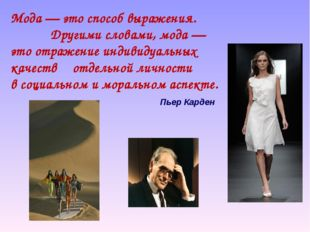 Мода— это способ выражения. Другими словами, мода— это отражение индивидуал
