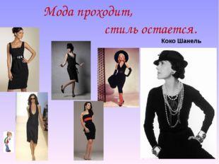 Мода проходит, стиль остается. Коко Шанель