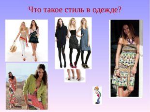 Что такое стиль в одежде?