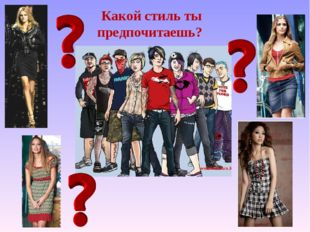 Какой стиль ты предпочитаешь?