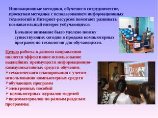 Инновационные методики, обучение в сотрудничестве, проектная методика с испол