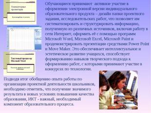 Обучающиеся принимают активное участие в оформлении электронной версии индиви