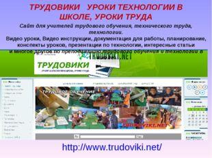 ТРУДОВИКИУРОКИ ТЕХНОЛОГИИ В ШКОЛЕ,УРОКИ ТРУДА http://www.trudoviki.net/