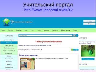Учительский портал http://www.uchportal.ru/dir/12