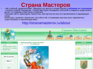 Страна Мастеров сайт учебный, дидактический. Официал ьно внесен в новую верси