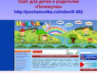 Сайт для детей и родителей «Почемучка» http://pochemu4ka.ru/index/0-382