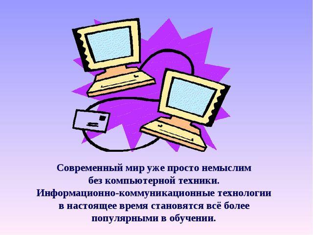 Современный мир уже просто немыслим без компьютерной техники. Информационно-к...