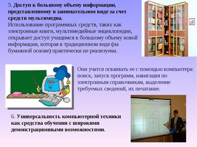 5. Доступ к большому объему информации, представленному в занимательном виде...