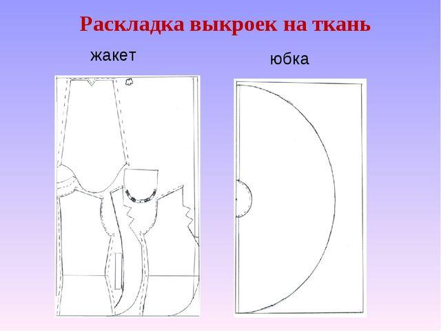 Раскладка выкроек на ткань жакет юбка