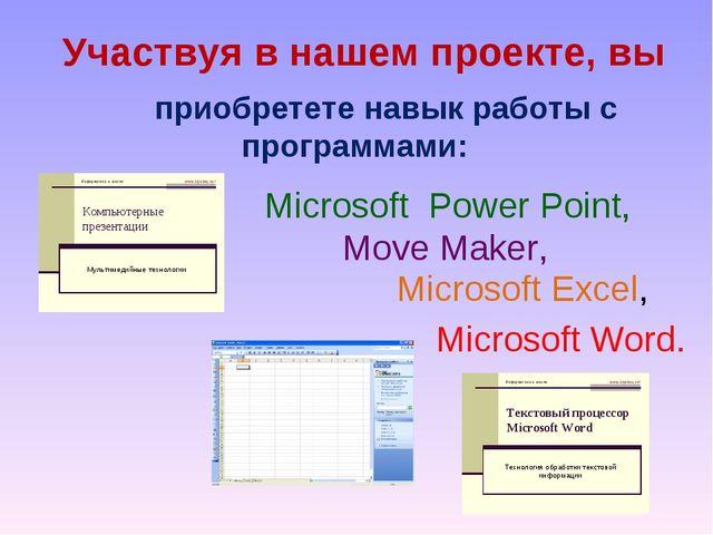 Участвуя в нашем проекте, вы приобретете навык работы с программами: Microsof...