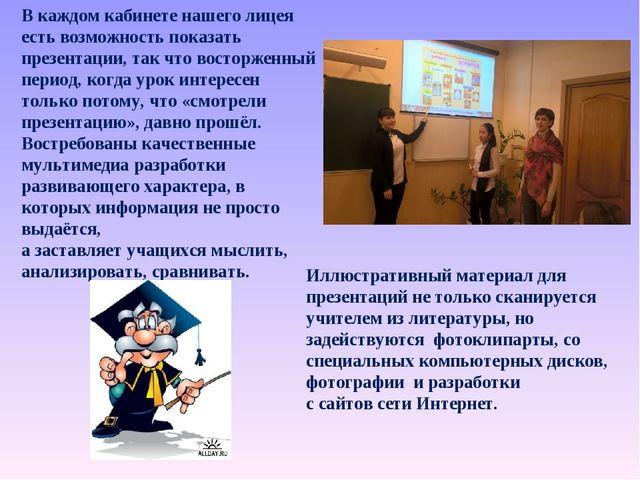 В каждом кабинете нашего лицея есть возможность показать презентации, так что...