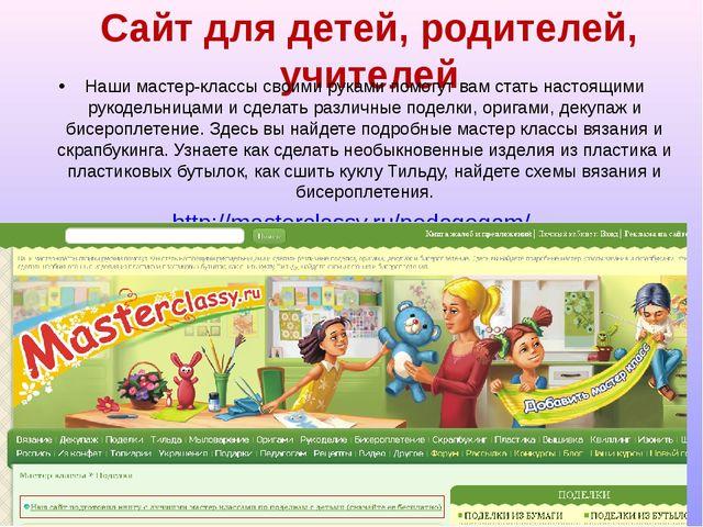 Сайт для детей, родителей, учителей Наши мастер-классы своими руками помогут...